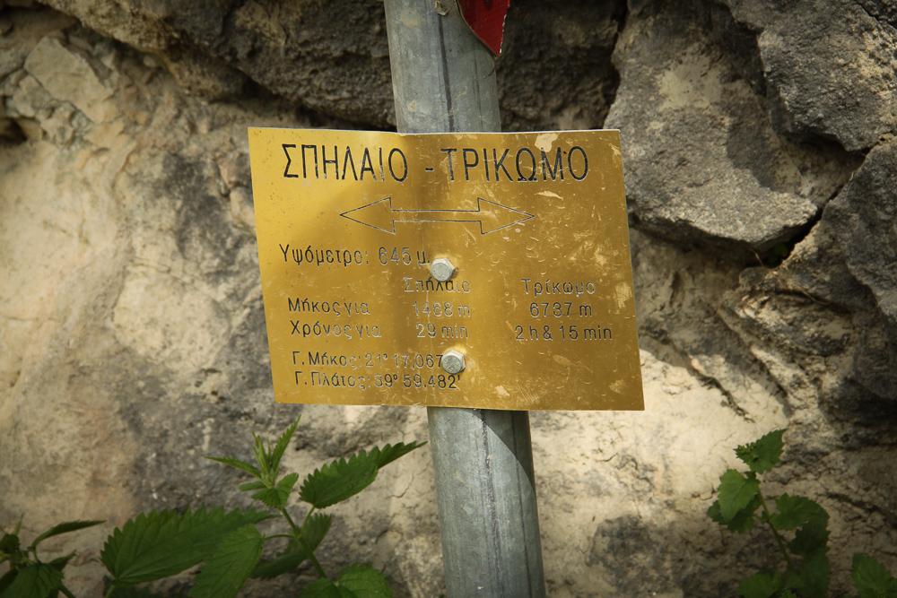 Πινακίδα για το Μονοπάτι Σπήλαιο - Τρίκωμο