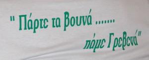 """Το μήνυμα της ποδηλατοδρομίας ήταν """"Πάρε τα βουνά... Πάμε Γρεβενά"""""""