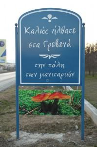 Καλωσήρθατε στην πόλη των μανιταριών (Είσοδος της πόλης από Κοζάνη)